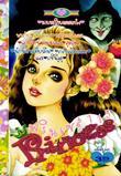 ขายการ์ตูนออนไลน์ Princess เล่ม 115