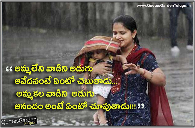 Best Telugu Quotes about mother - Amma kavitalu telugulo