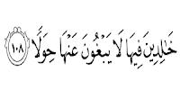 Tafsir Surat Al Kahf Ayat 107 110