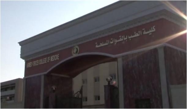 كلية طب القوات المسلحة