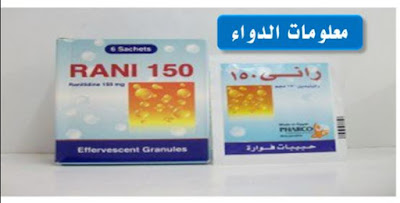 راني فوار Rani  لعلاج قرحة المعدة
