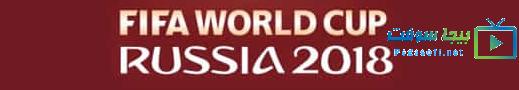 القنوات المفتوحة لبطولة كاس العالم روسيا 2018