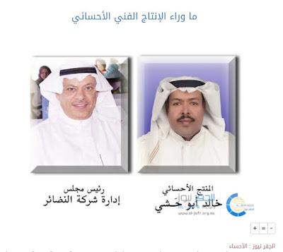 المنتج السعودي الأحسائي خالد أبو حشي