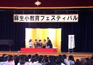 教育フェスティバルでの三遊亭楽春の落語鑑賞会の風景。