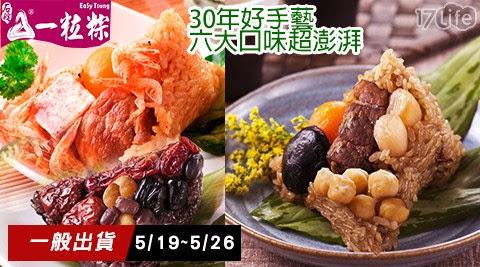 石碇一粒粽 團購 預購