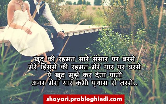 रोमांटिक शायरी, romantic shayari on love in hindi, romantic shayari for girlfriend, romantic shayari for boyfriend, romantic shayari for wife, romantic shayari for husband, romantic shayari in english, romantic shayari messages, romantic quotes in hindi