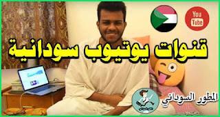 يوتيوبر سودانيين