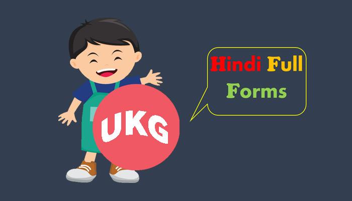 UKG full form in hindi