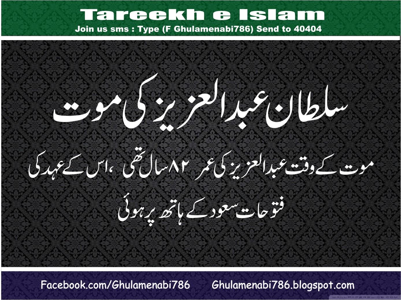 Tareekh E Najd O Hijaz Urdu Pdf
