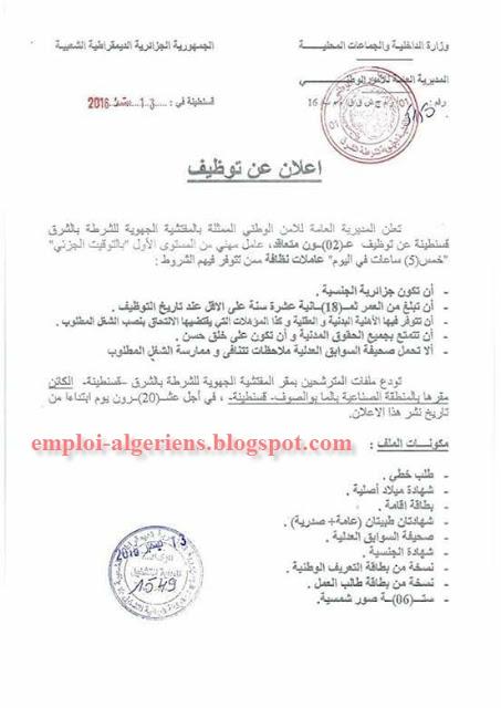 اعلان توظيف بالمديرية العامة للامن الوطني ولاية قسنطينة ديسمبر 2016