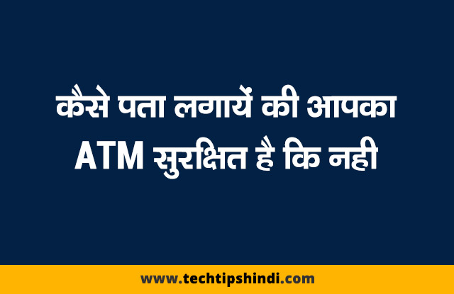 ATM Safety Tips in Hindi