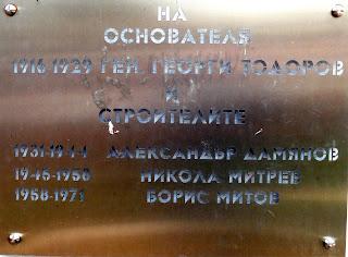 το μνημείο των 100 ετών πάρκου St Vrach στο Σαντάνσκι