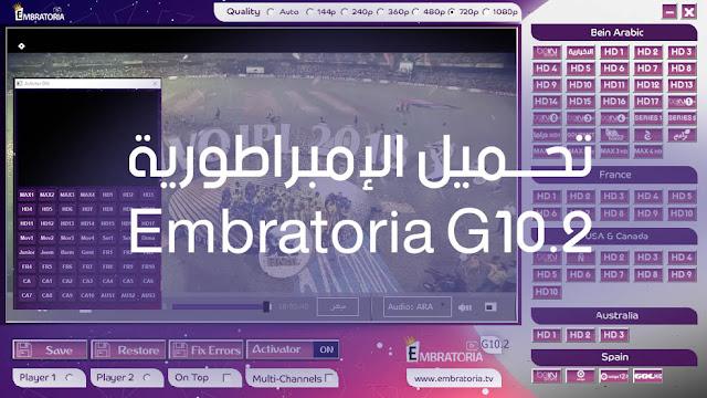 تحميل الإمبراطورية Embratoria G10.2 اخر اصدار مع التفعيل لمشاهدة القنوات الرياضية مجاناً