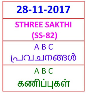 28 NOV 2017 STHREE SAKTHI (SS-82) A B C PREDICTIONS