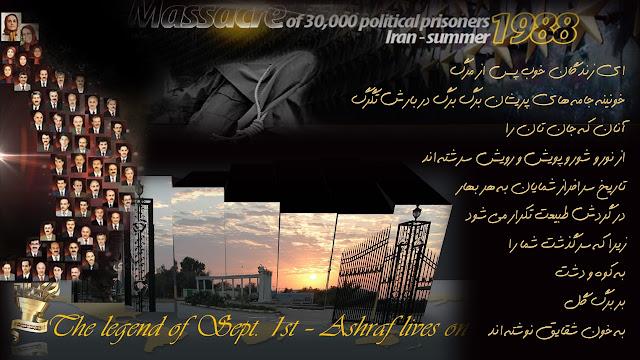 تقدیم به قهرمانان مجاهد قتل عام 67 و قتل عام اشرف در10شهریود1392