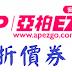 亞柏EZ購/折價券/優惠券/折扣碼/coupon