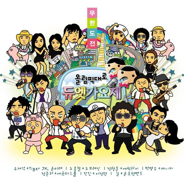 Various Artists – Infinity Challenge The Olympic Highway Duet Song Festival