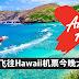 Airasia新航线飞往Hawaii的机票今晚大促销!想去的朋友今晚记得抢机票!