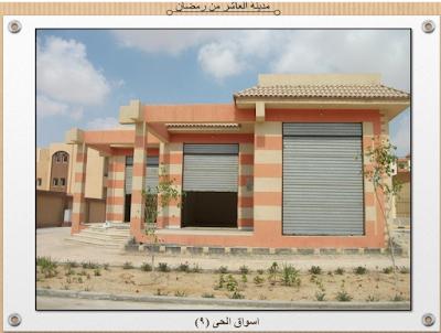 المشروعات الخدميه بمناطق مشروع الإسكان الاجتماعي بالعاشر من رمضان (قرعة وزارة الاسكان)