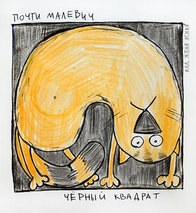 Яснушки: Мой черный квадрат Квадрат Малевича Скачать