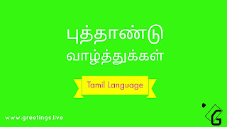 Green colour Tamil festival wishes on Happy New Year 2018