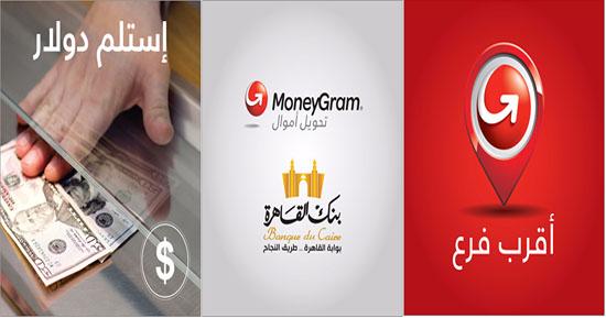 """استلام حوالة """"مونى جرام"""" بالدولار الامريكي كاش فى فروع بنك القاهرة للمصريين"""