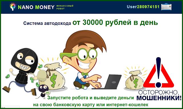 [Лохотрон] Финансовый робот NANO MONEY robodone.club Отзывы? Система автодохода - развод!