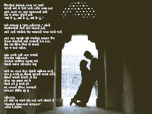 """""""एकलोती एकलतानो वारसदार"""" Gujarati Kavita By Naresh K. Dodia"""