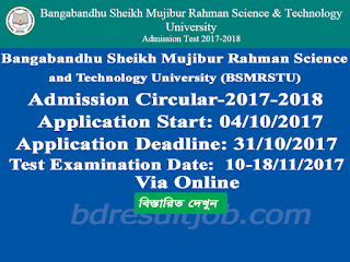 Bangabandhu Sheikh Mujibur Rahman Science and Technology University (BSMRSTU), Gopalganj Admission circular 2017-2018