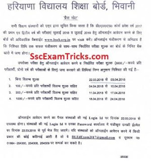 D.Ed. Registration 2018 Exam Fees