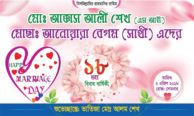 Happy Marriage Day Happy Marriage Day Banner Happy Marriage Day