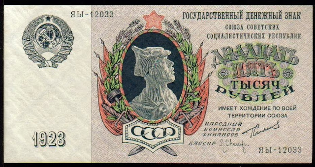 Банкноты России СССР 25000 Рублей 1923 Красноармеец в буденовке
