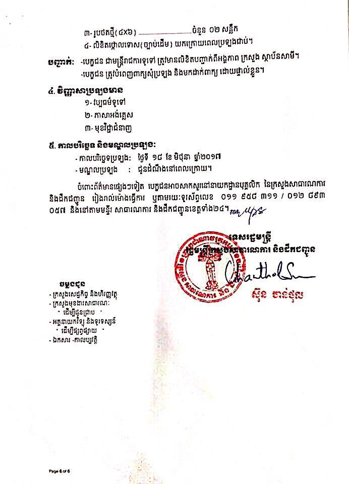 http://www.cambodiajobs.biz/2017/05/staffs-ministry-of-public-works-and.html