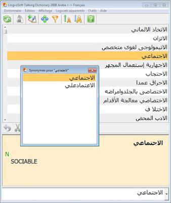 قاموس ترجمة الكلمات و الجمل عربي فرنسي