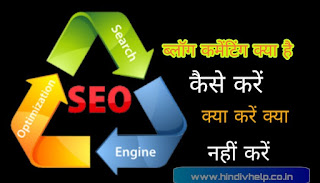 Blog-commenting-in-hindi