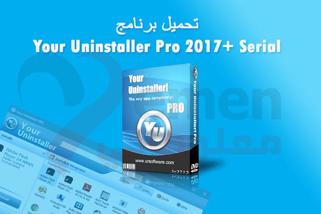 تحميل افضل برنامج لحذف البرامج من جذورها ومسح الملفات المؤقته  مع الشرح Your Uninstaller Pro 2017
