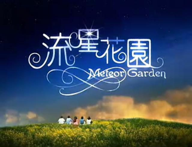 Taiwanese drama Meteor Garden