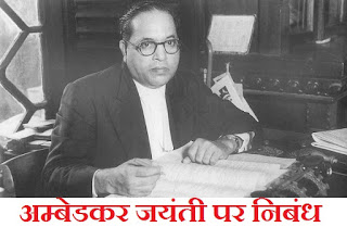 Ambedkar Jayanti Essay in Hindi