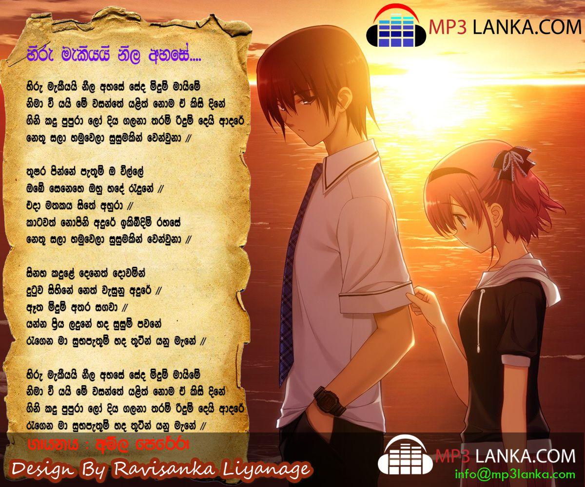 amila perera hiru maki yai mp3 free download