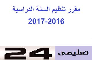 مقرر تنظيم السنة الدراسية 2016-2017