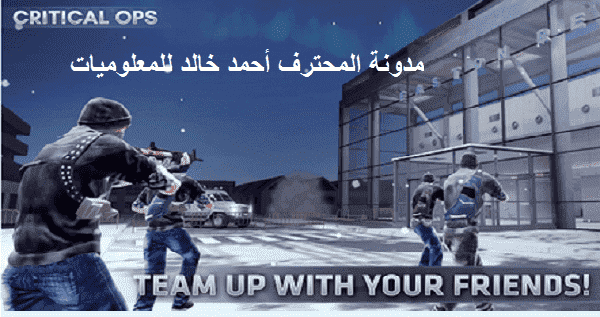 تحميل لعبة Critical Ops مهكرة للأندرويد آخر إصدار 2019