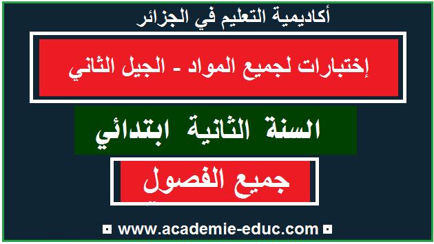 نماذج اختبارات للسنة الثانية ابتدائي مادة اللغة العربية الجيل الثاني