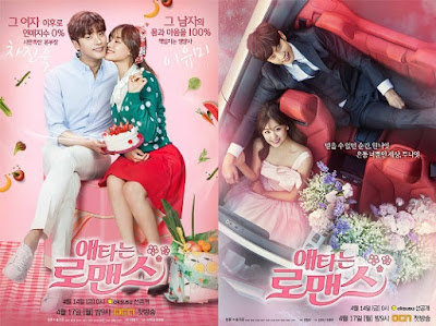 Tracklist : OST. My Secret Romance 애타는 로맨스