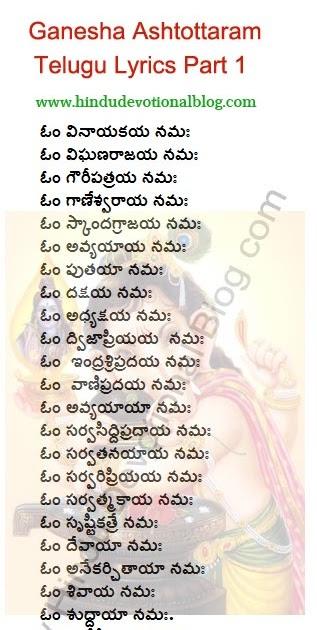 vinayaka ashtothram in telugu mp3 free download