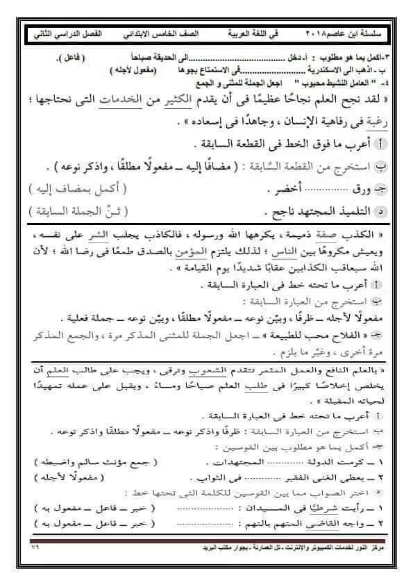 تجميع امتحانات العربي والعلوم والدراسات والانجليزي للصف الخامس الابتدائي ترم ثاني 2019 57798663_2341796952766422_4591803296259244032_n