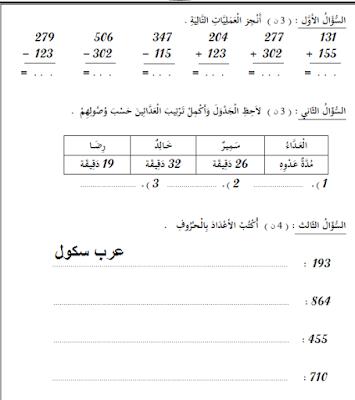 نماذج اختبارات في الرياضيات للسنة الثانية ابتدائي الفصل الثاني 2017 الجيل الثاني