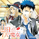 Yamada-kun to 7-nin no Majo [28/28] [Manga] [PDF] (MEGA)