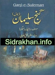 Ganj e Suleman