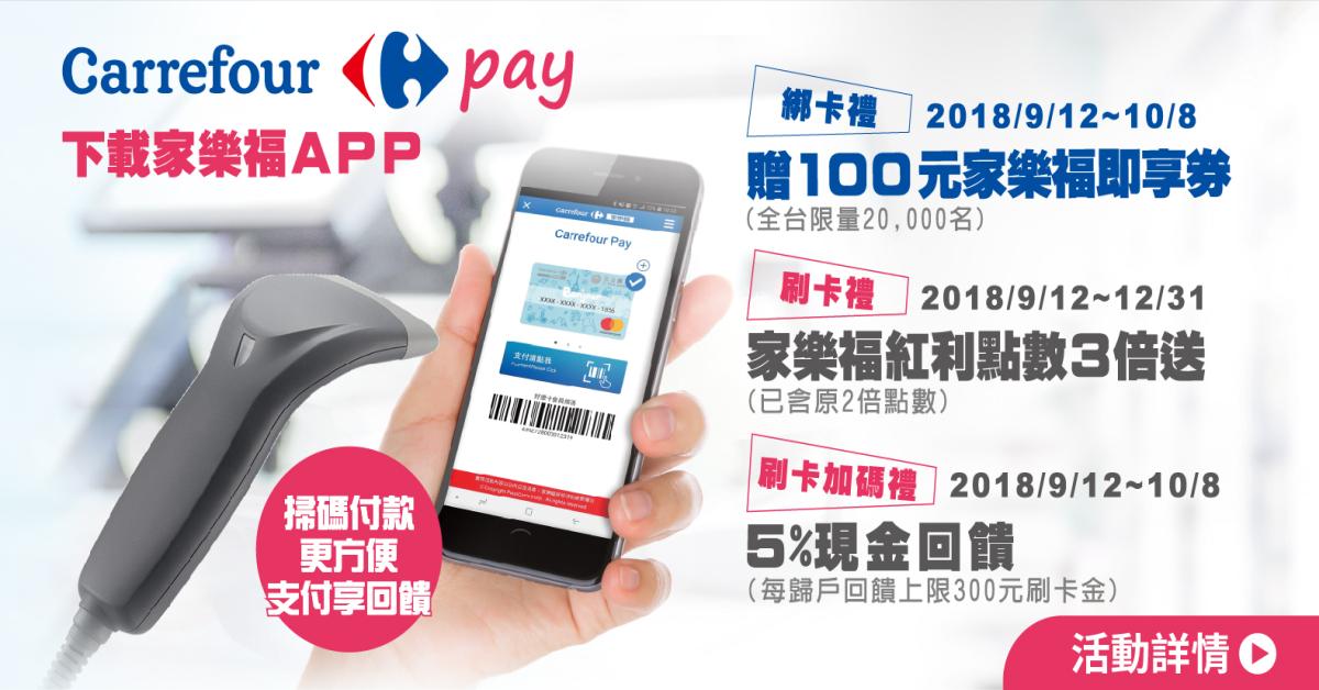 【家樂福Pay】Carrefour Pay+家樂福錢包綁聯名卡享好康! @ 符碼記憶