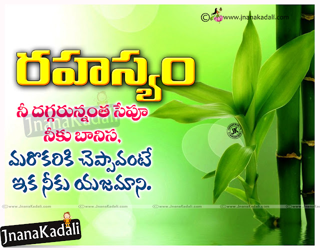 Here is Best Telugu inspirational quotes, Best inspriational quotes in telugu, Best telugu quotes, Nice inspiring telugu thoughts, Inspiring telugu quotes, Best motivational Quotes in telugu, Nice motivating thoughts in telugu, Telugu life quotes, Nice telugu life quotes, Motivational life quotes in telugu, Nice top motivational quotes in telugu, Nice heart touching motivational quotes in telugu, Beatiful telugu quotes, Nice telugu quotes.